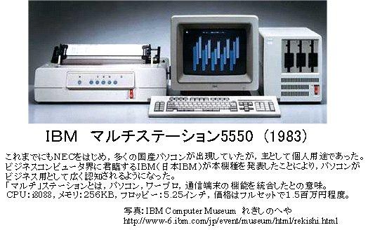 IBM5550_a