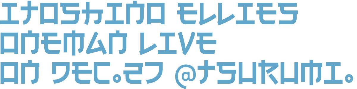 今さらながら「日本人にだけ読めないフォント」をインストールしてみました。