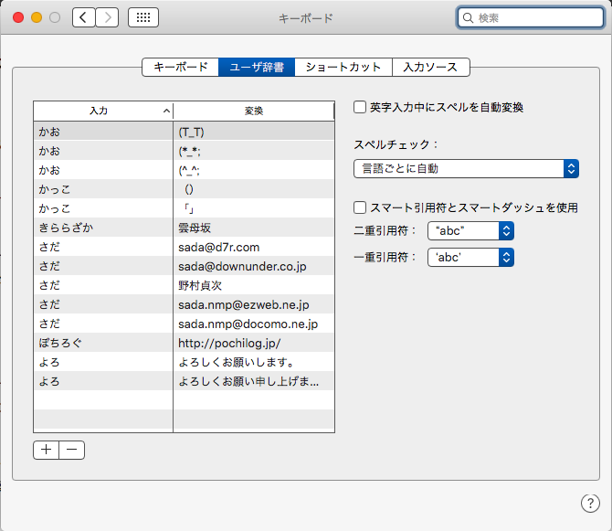 Mac OS X El Capitan(10.11)の英文スペルチェックがうるさい上に誤入力の嵐になることの解決方法。