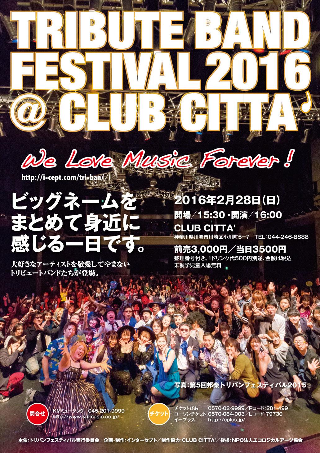 20160228(日)第6回邦楽トリビュートバンドフェスティバル2016@川崎クラブチッタのお知らせ。