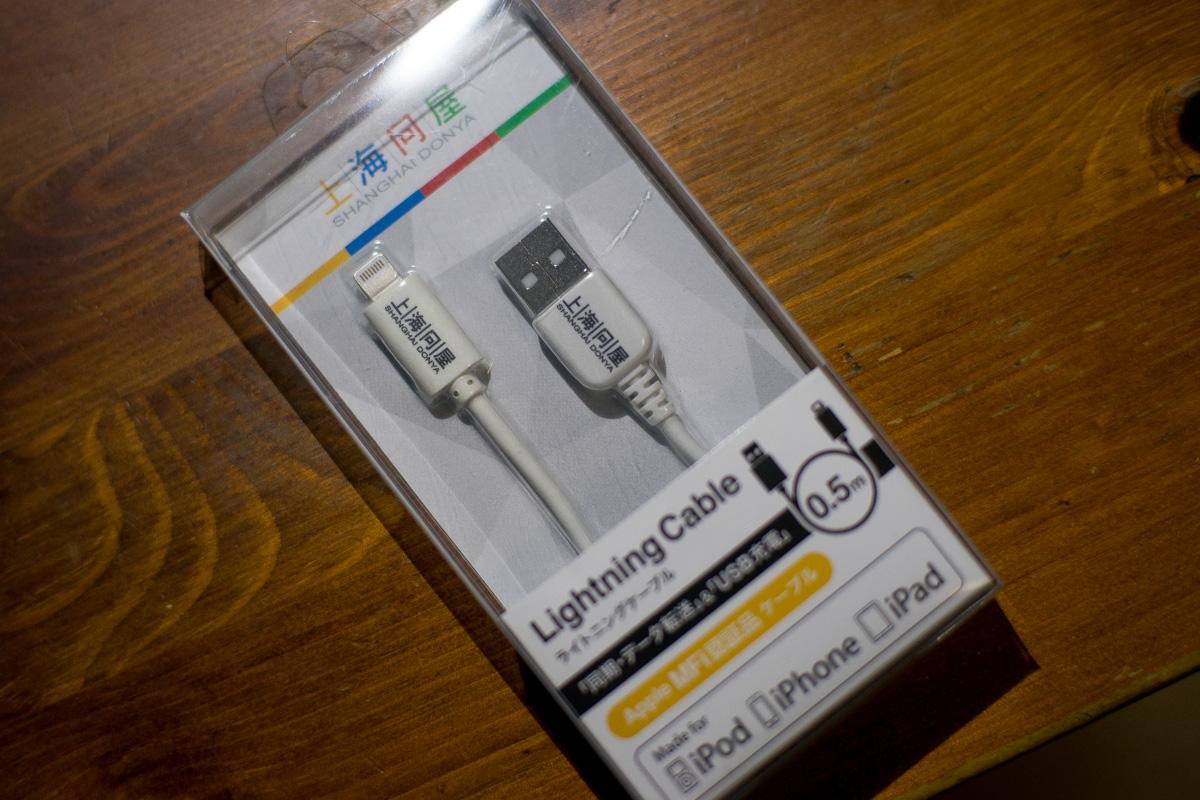 上海問屋の激安MFi認証Lightningケーブルを購入、バッチリ充電できました。