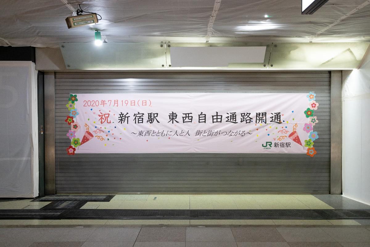 新宿駅東西自由通路開通!