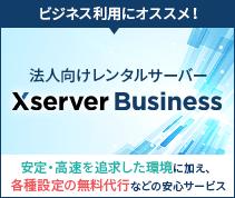 XSERVER Business